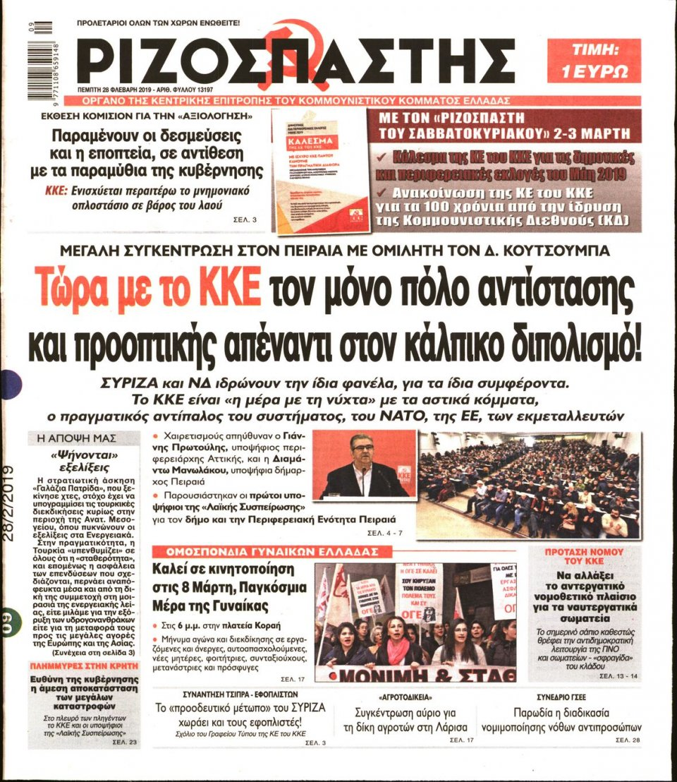 Πρωτοσέλιδο Εφημερίδας - Ριζοσπάστης - 2019-02-28