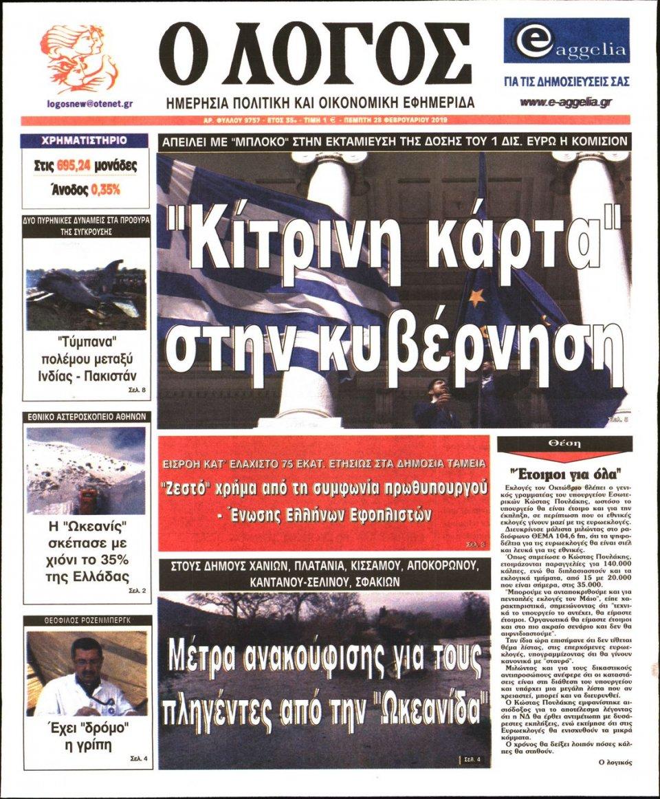Πρωτοσέλιδο Εφημερίδας - Λόγος - 2019-02-28