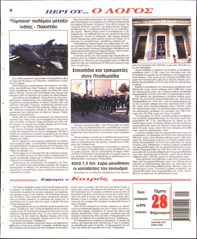 Οπισθόφυλλο Εφημερίδας - Λόγος - 2019-02-28