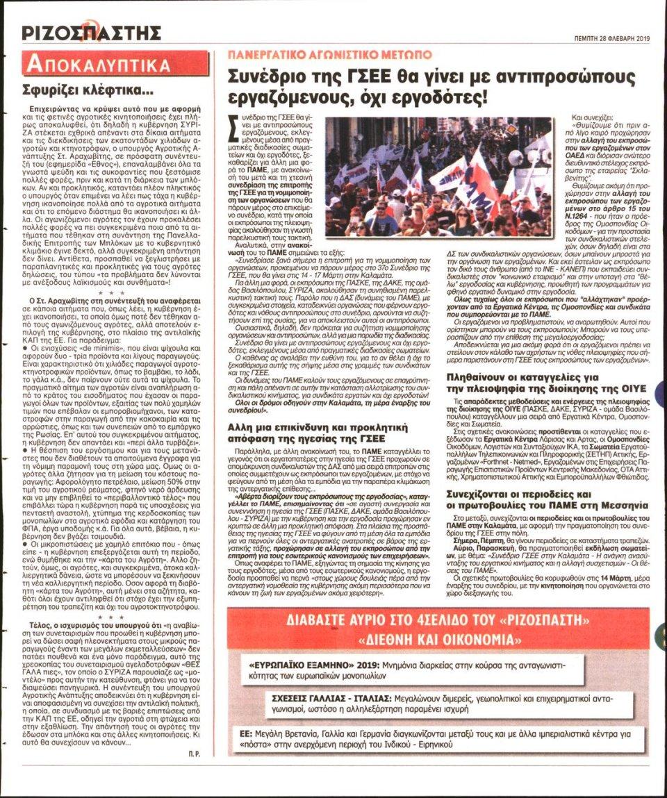 Οπισθόφυλλο Εφημερίδας - Ριζοσπάστης - 2019-02-28