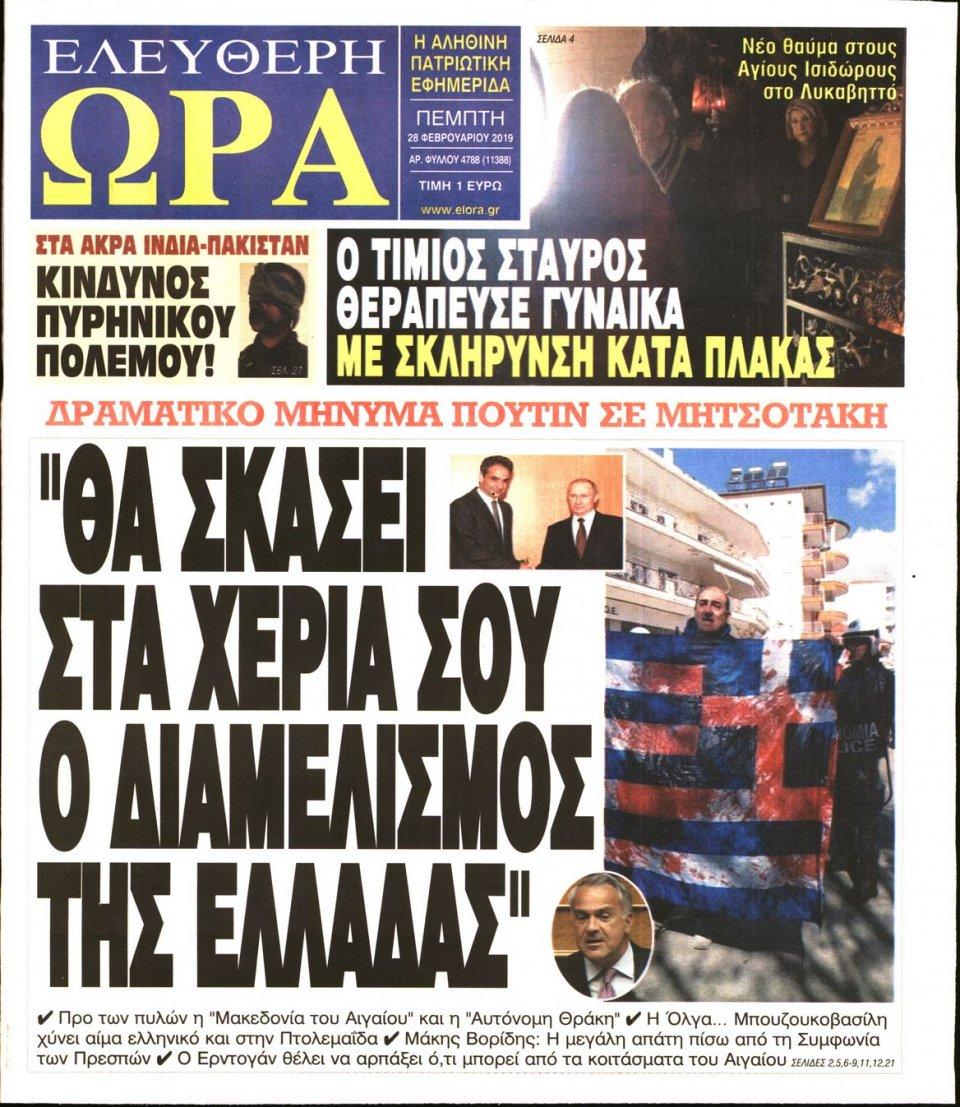 Πρωτοσέλιδο Εφημερίδας - Ελεύθερη Ώρα - 2019-02-28
