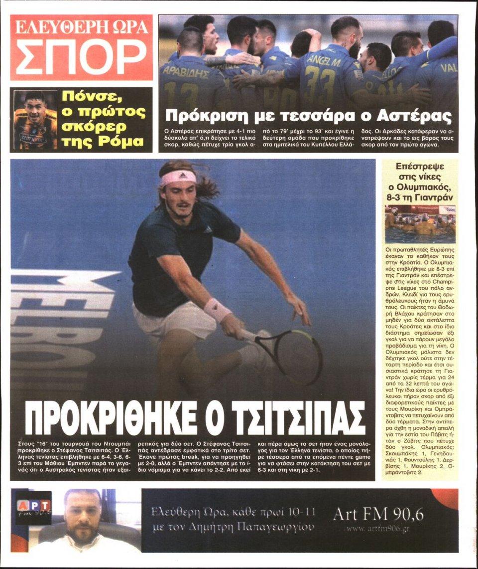 Οπισθόφυλλο Εφημερίδας - Ελεύθερη Ώρα - 2019-02-28
