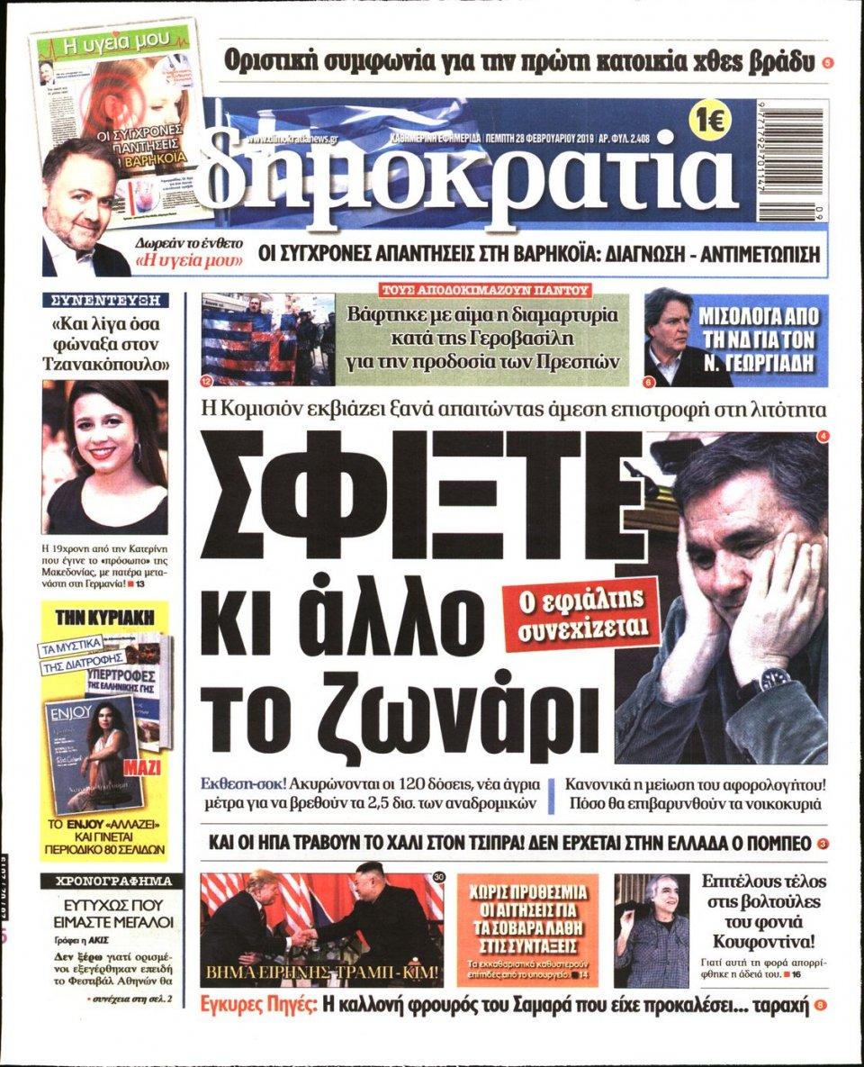 Πρωτοσέλιδο Εφημερίδας - ΔΗΜΟΚΡΑΤΙΑ - 2019-02-28