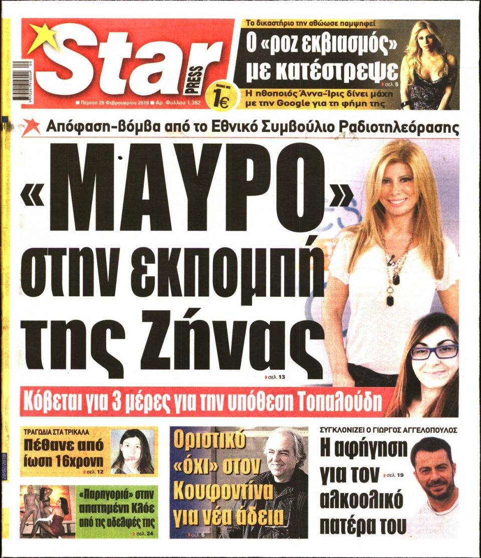 Πρωτοσέλιδο Εφημερίδας - STAR PRESS - 2019-02-28