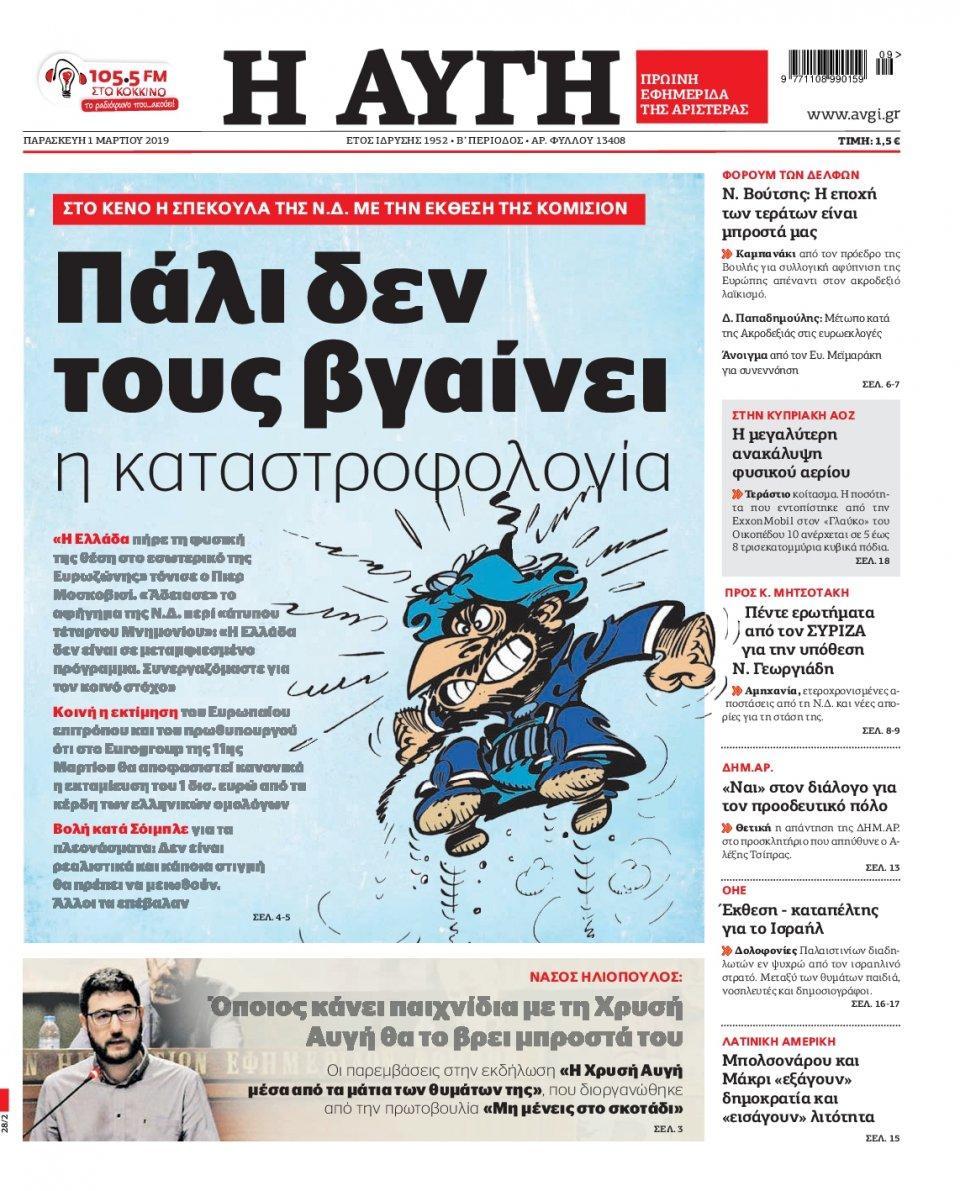 Πρωτοσέλιδο Εφημερίδας - Αυγή - 2019-03-01