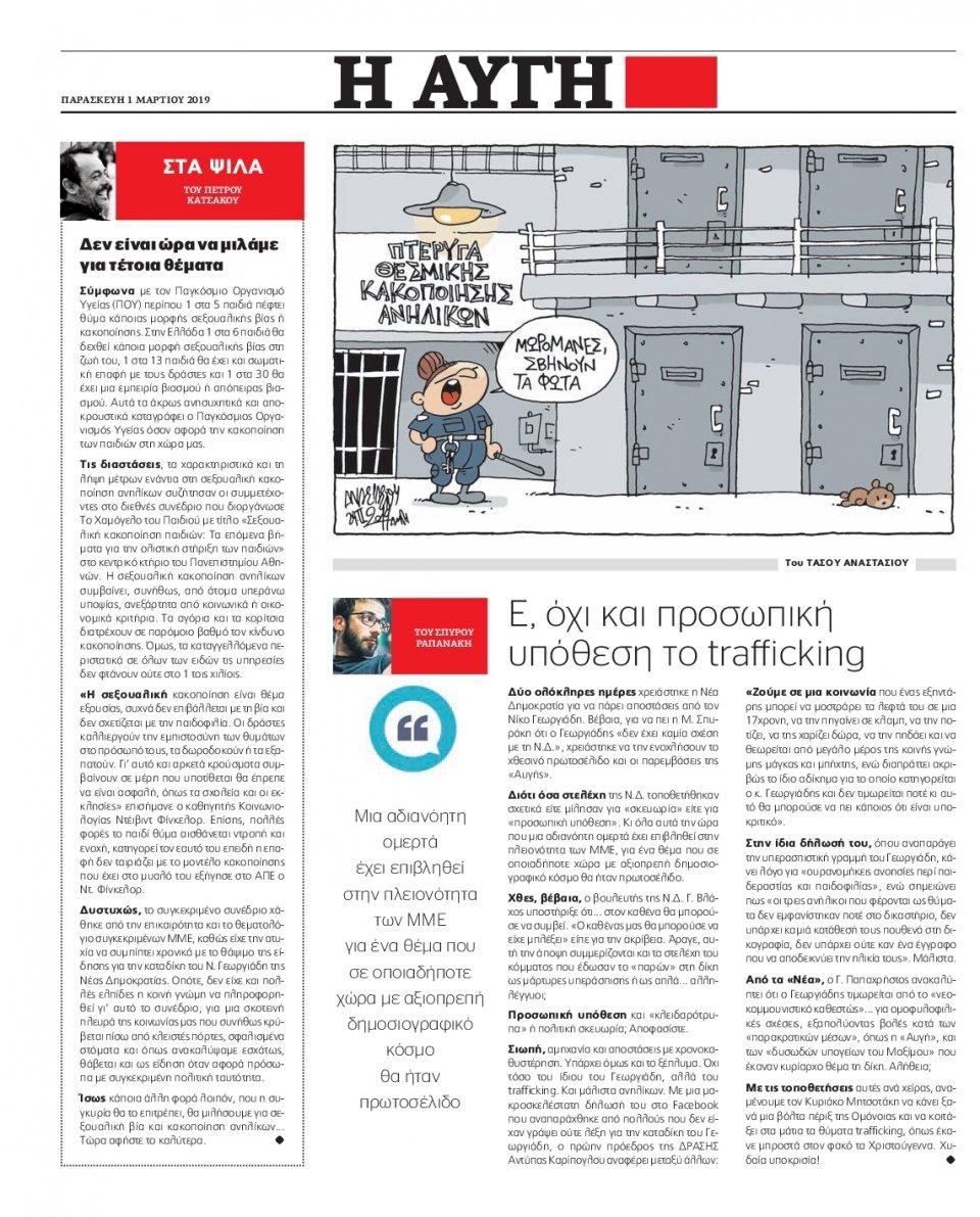 Οπισθόφυλλο Εφημερίδας - Αυγή - 2019-03-01