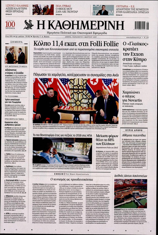 Πρωτοσέλιδο Εφημερίδας - Καθημερινή - 2019-03-01