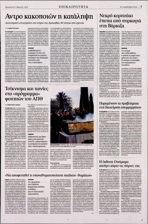 Οπισθόφυλλο Εφημερίδας - Καθημερινή - 2019-03-01