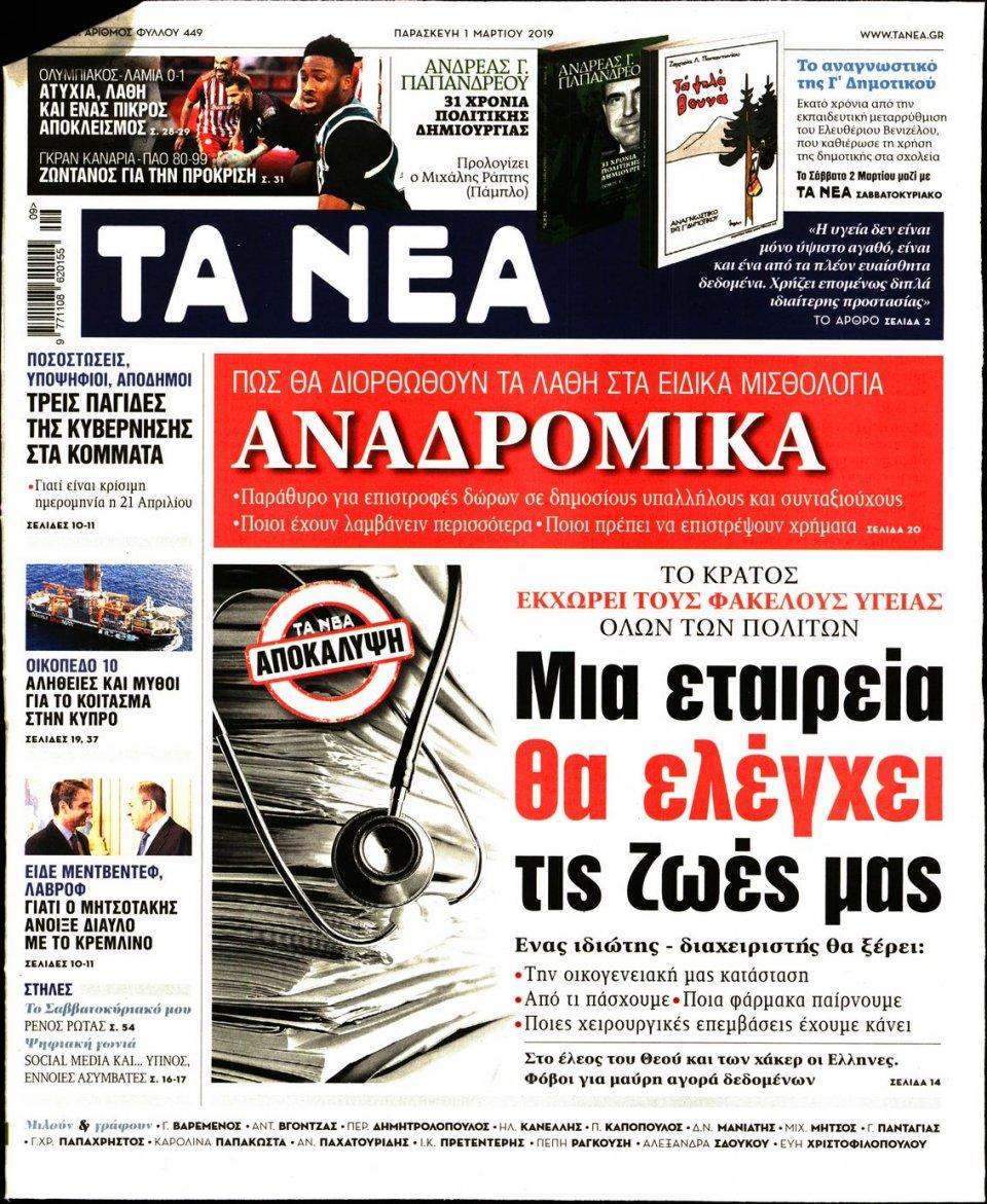 Πρωτοσέλιδο Εφημερίδας - Τα Νέα - 2019-03-01