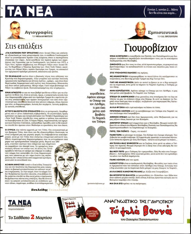 Οπισθόφυλλο Εφημερίδας - Τα Νέα - 2019-03-01