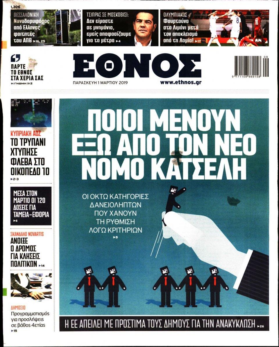 Πρωτοσέλιδο Εφημερίδας - Έθνος - 2019-03-01