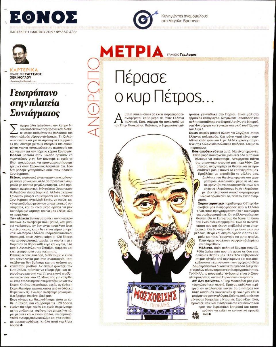 Οπισθόφυλλο Εφημερίδας - Έθνος - 2019-03-01