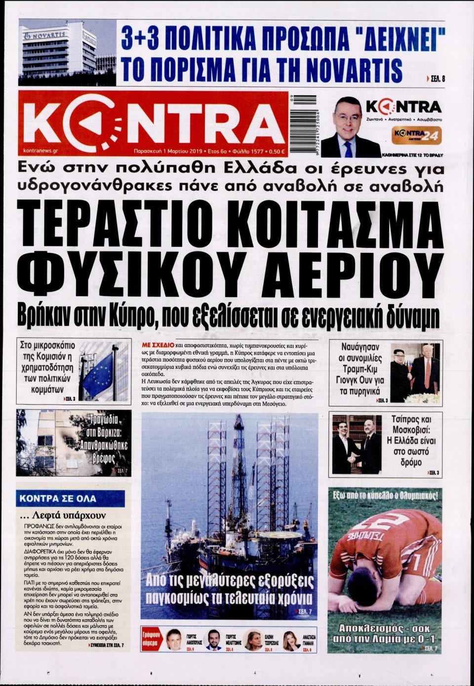 Πρωτοσέλιδο Εφημερίδας - KONTRA NEWS - 2019-03-01