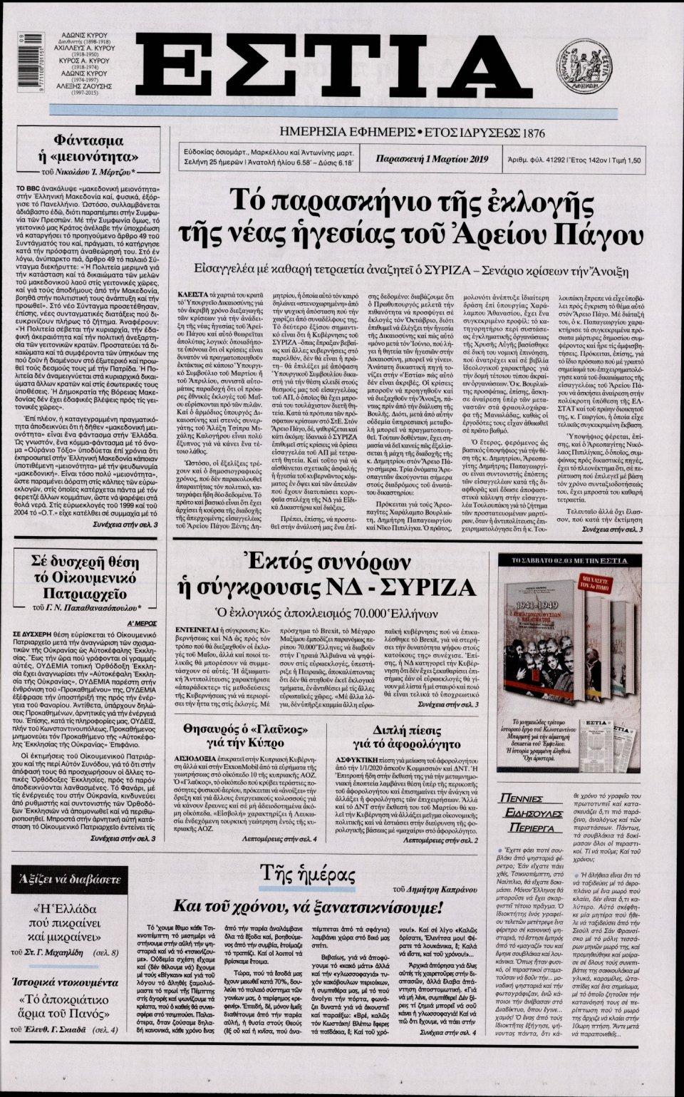 Πρωτοσέλιδο Εφημερίδας - Εστία - 2019-03-01