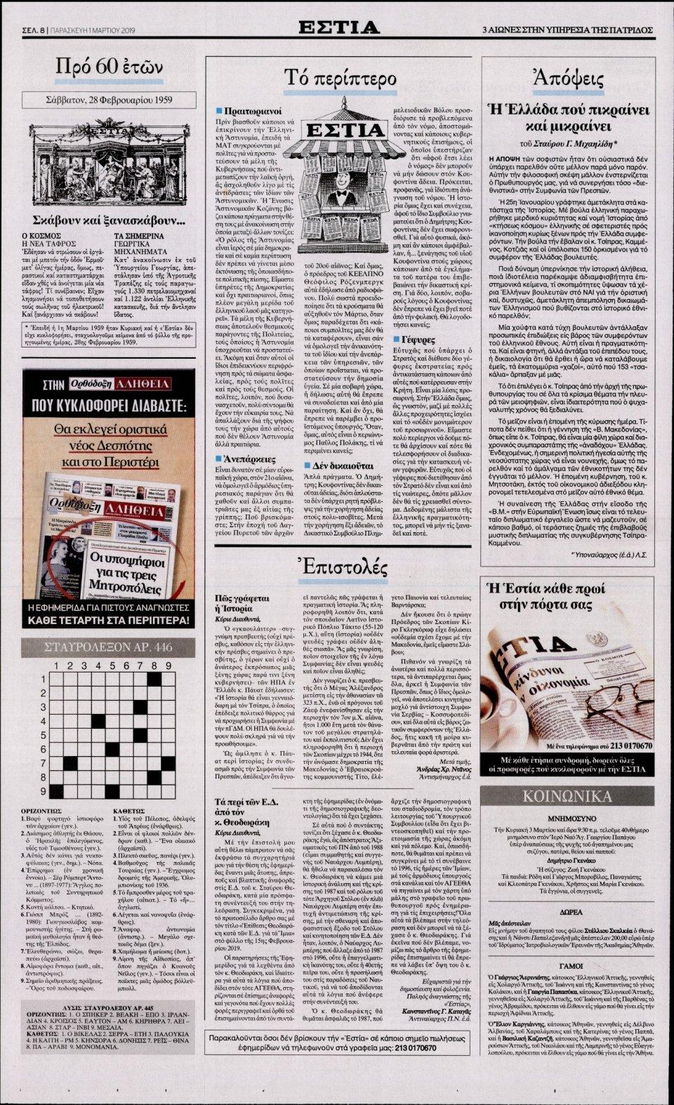 Οπισθόφυλλο Εφημερίδας - Εστία - 2019-03-01
