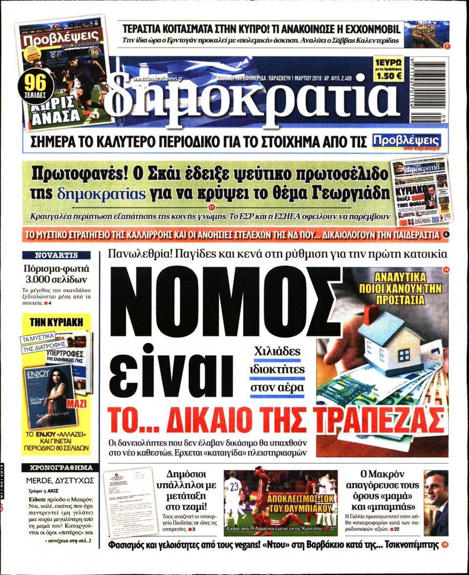 Πρωτοσέλιδο Εφημερίδας - ΔΗΜΟΚΡΑΤΙΑ - 2019-03-01
