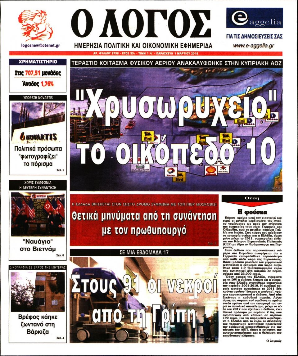 Πρωτοσέλιδο Εφημερίδας - Λόγος - 2019-03-01