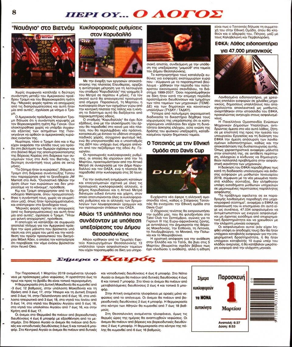 Οπισθόφυλλο Εφημερίδας - Λόγος - 2019-03-01