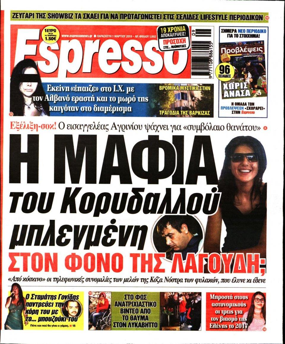 Πρωτοσέλιδο Εφημερίδας - Espresso - 2019-03-01