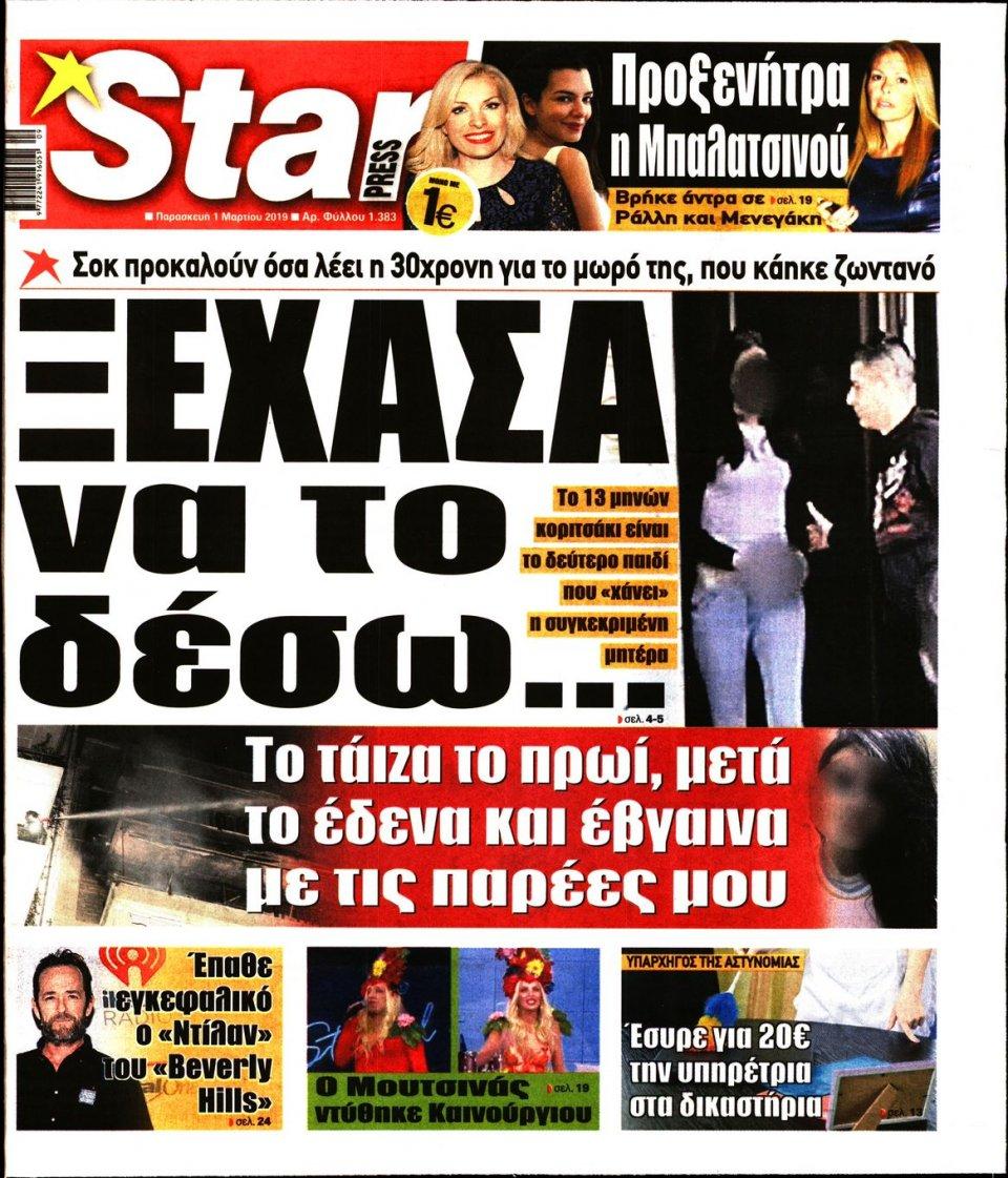Πρωτοσέλιδο Εφημερίδας - STAR PRESS - 2019-03-01