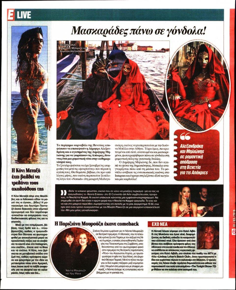 Οπισθόφυλλο Εφημερίδας - Espresso - 2019-03-01