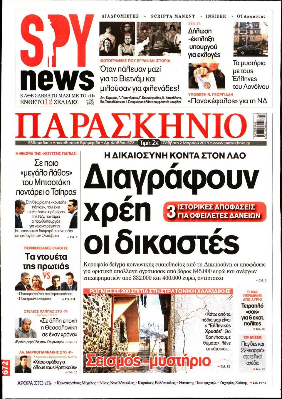 Πρωτοσέλιδο Εφημερίδας - ΤΟ ΠΑΡΑΣΚΗΝΙΟ - 2019-03-02