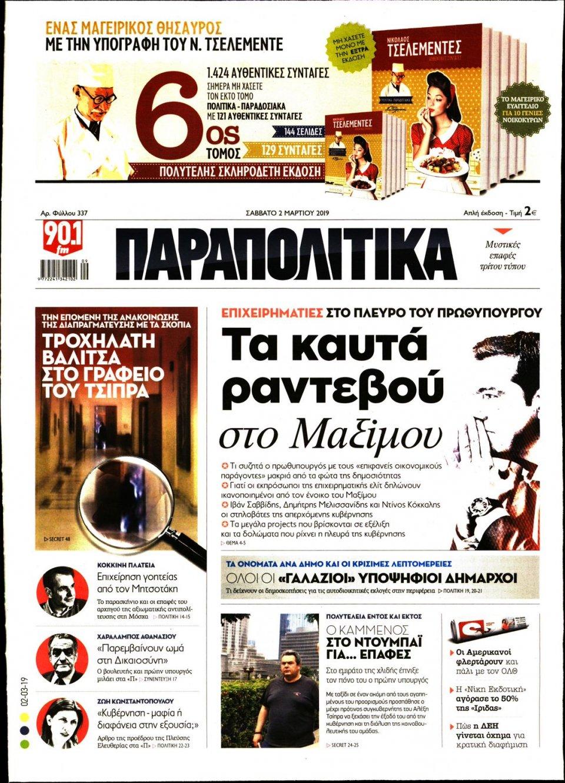 Πρωτοσέλιδο Εφημερίδας - ΠΑΡΑΠΟΛΙΤΙΚΑ - 2019-03-02