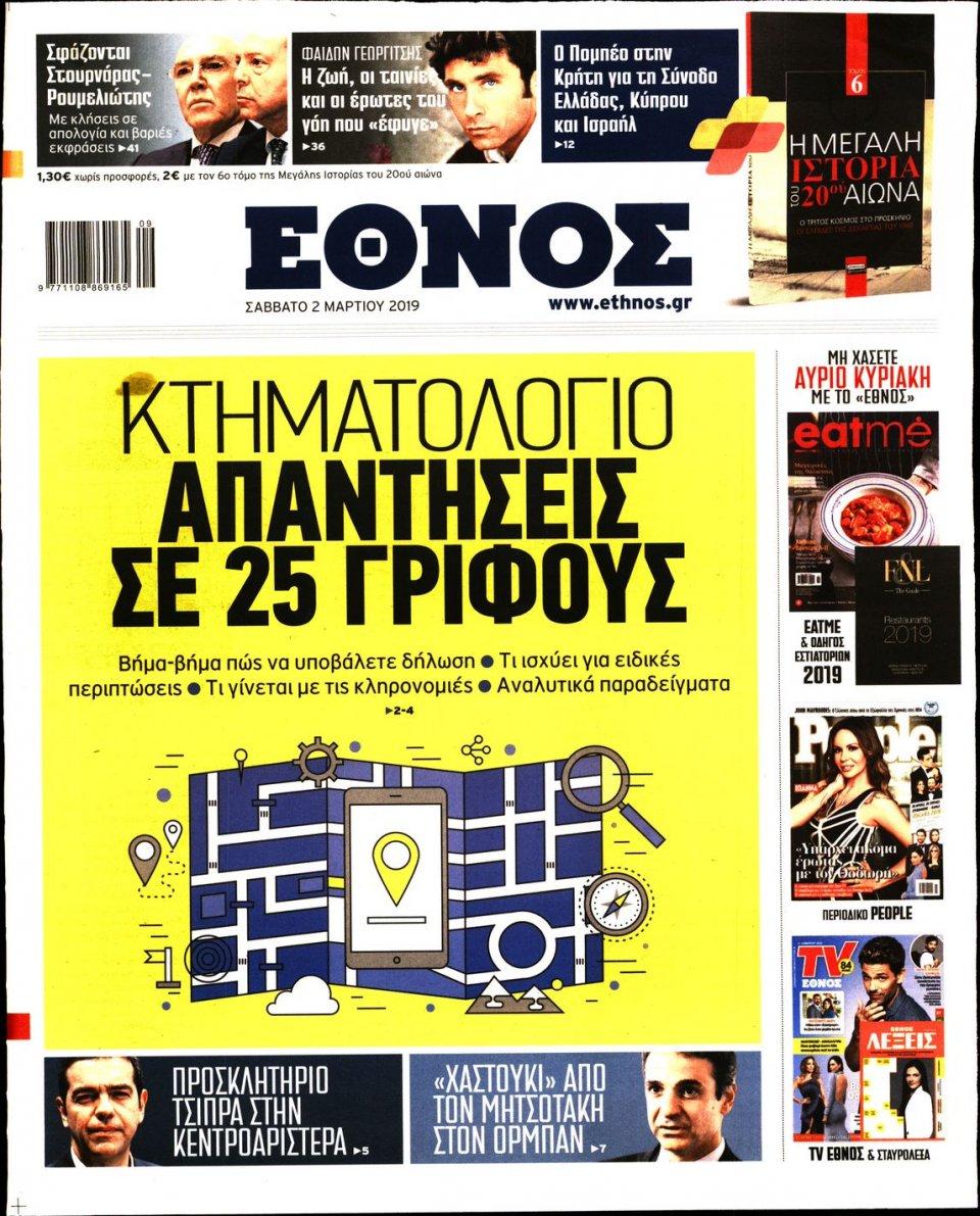 Πρωτοσέλιδο Εφημερίδας - Έθνος - 2019-03-02