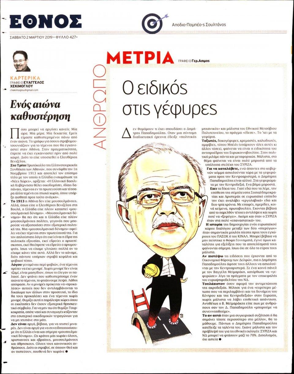 Οπισθόφυλλο Εφημερίδας - Έθνος - 2019-03-02