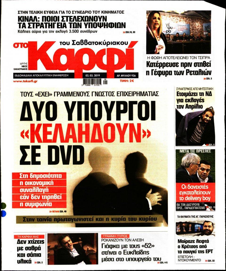 Πρωτοσέλιδο Εφημερίδας - ΚΑΡΦΙ - 2019-03-02