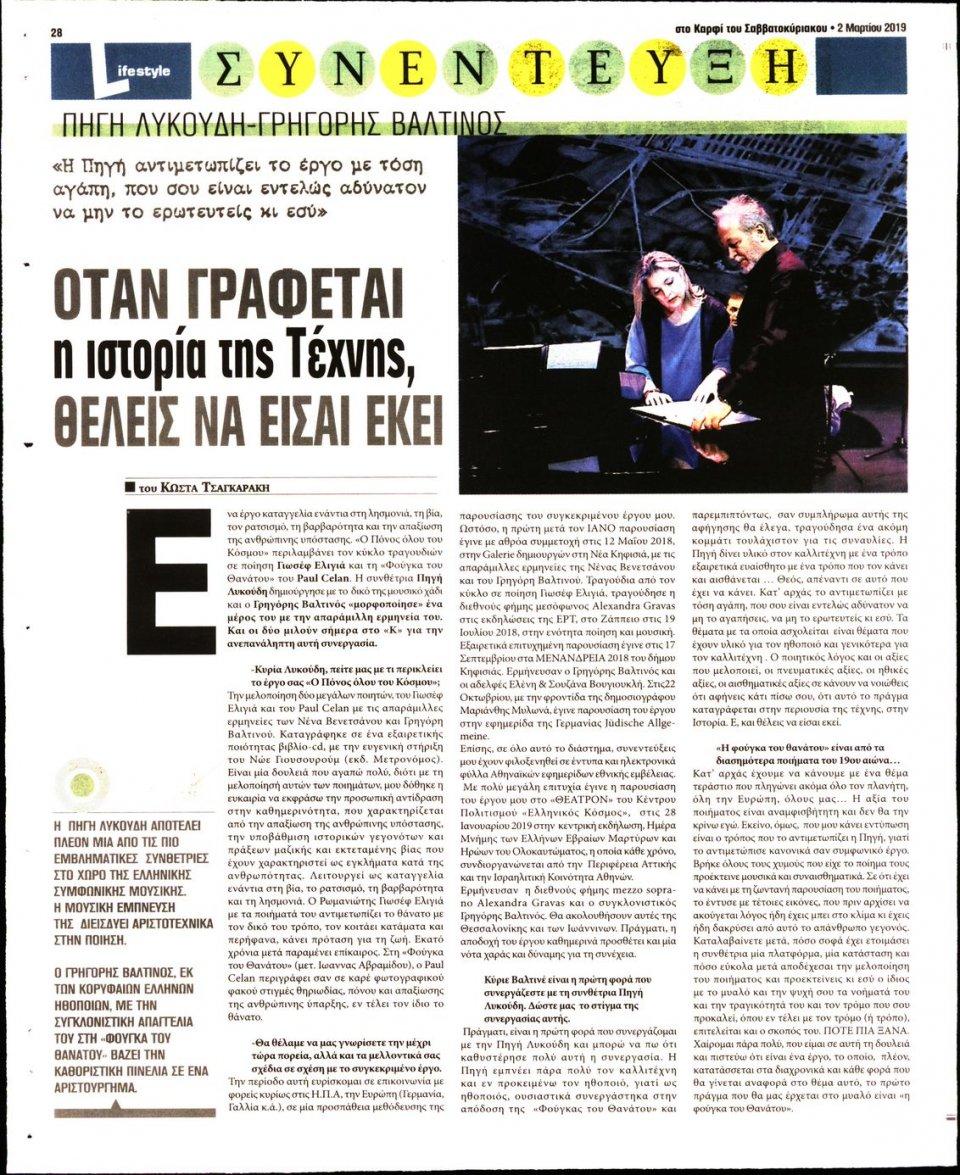 Οπισθόφυλλο Εφημερίδας - ΚΑΡΦΙ - 2019-03-02