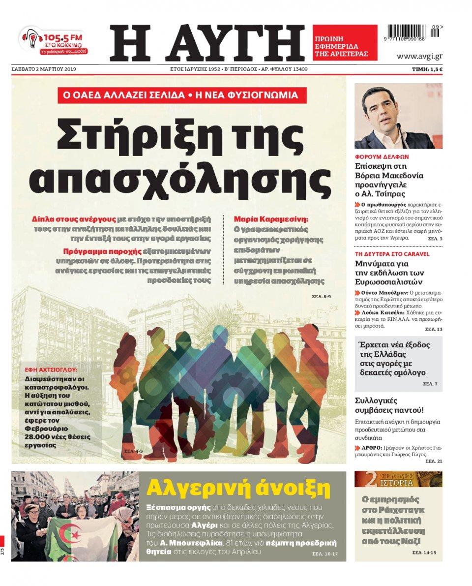 Πρωτοσέλιδο Εφημερίδας - Αυγή - 2019-03-02