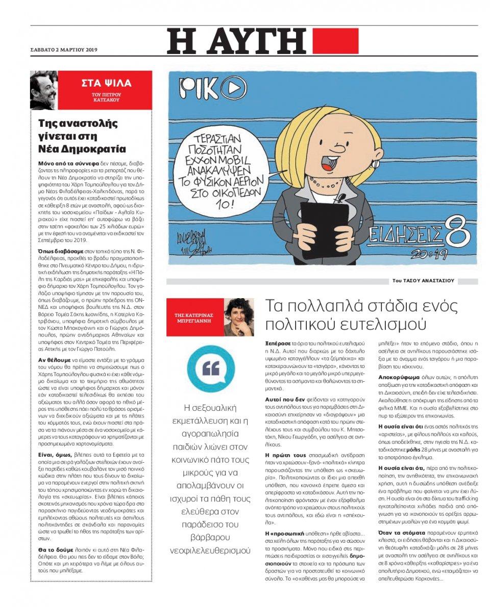 Οπισθόφυλλο Εφημερίδας - Αυγή - 2019-03-02