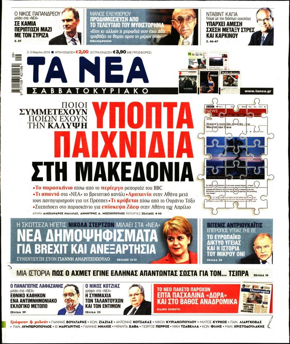 Πρωτοσέλιδο Εφημερίδας - Τα Νέα - 2019-03-02