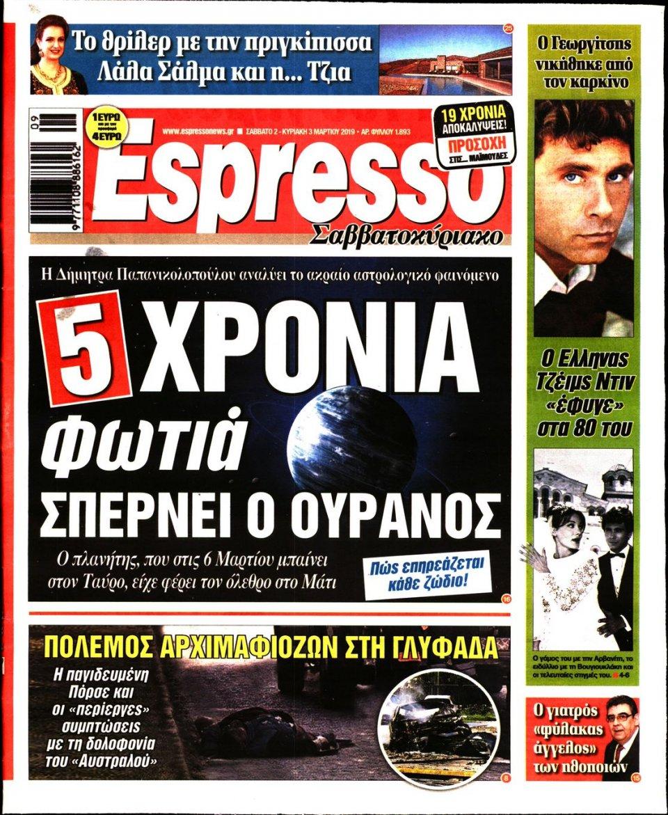 Πρωτοσέλιδο Εφημερίδας - Espresso - 2019-03-02