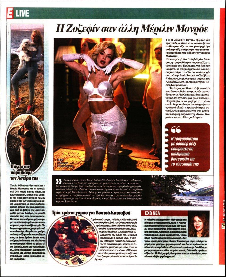 Οπισθόφυλλο Εφημερίδας - Espresso - 2019-03-02