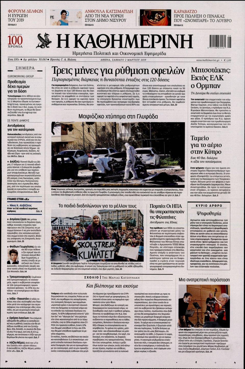 Πρωτοσέλιδο Εφημερίδας - Καθημερινή - 2019-03-02