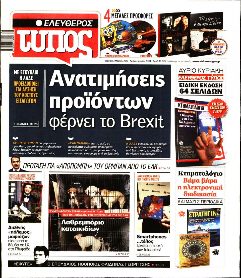 Πρωτοσέλιδο Εφημερίδας - Ελεύθερος Τύπος - 2019-03-02