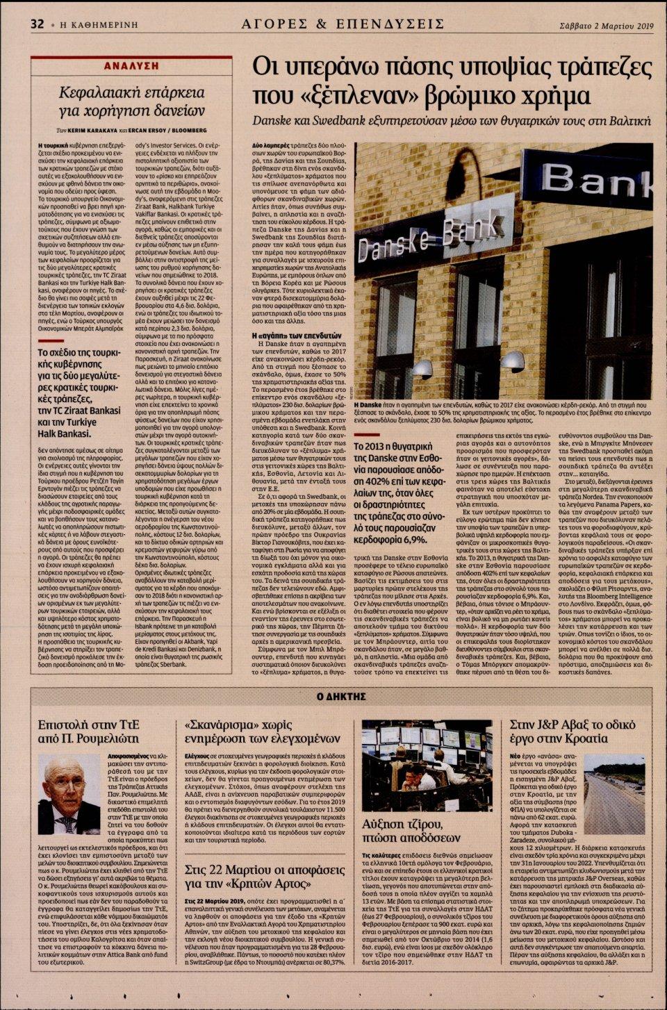 Οπισθόφυλλο Εφημερίδας - Καθημερινή - 2019-03-02