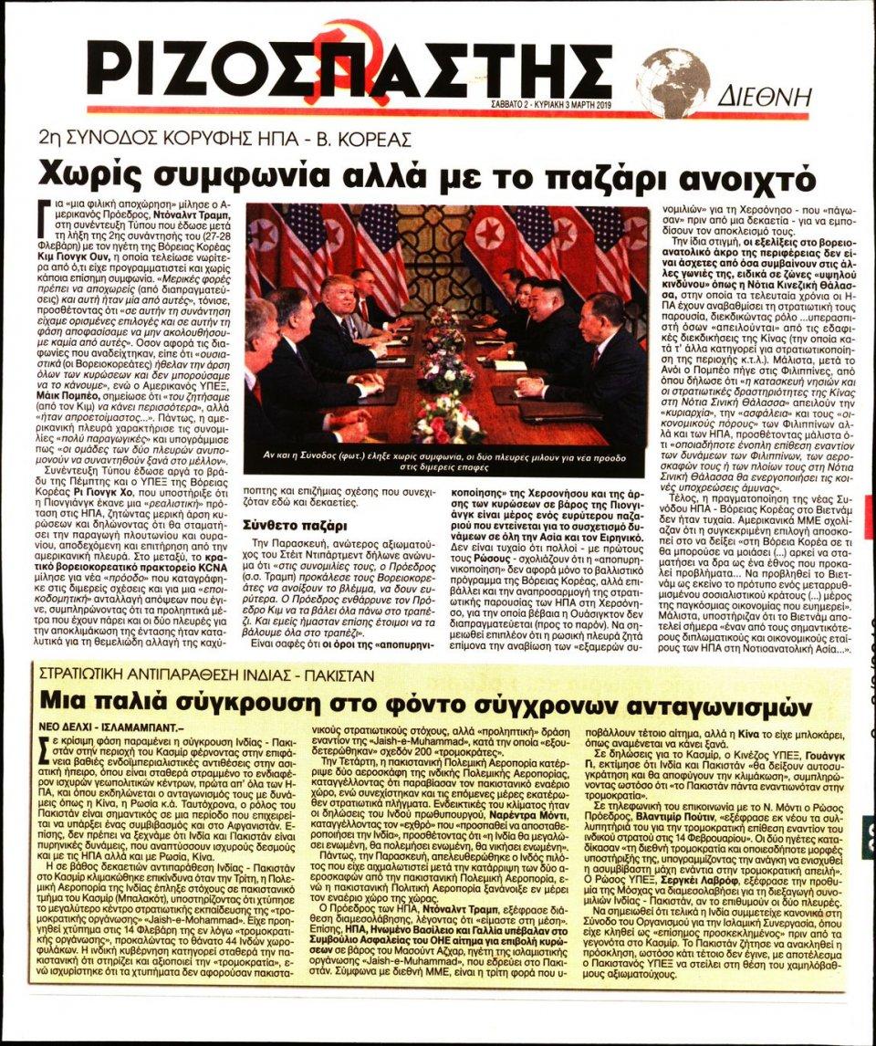 Οπισθόφυλλο Εφημερίδας - Ριζοσπάστης - 2019-03-02
