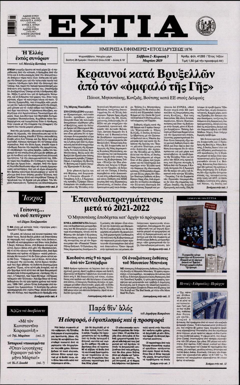 Πρωτοσέλιδο Εφημερίδας - Εστία - 2019-03-02