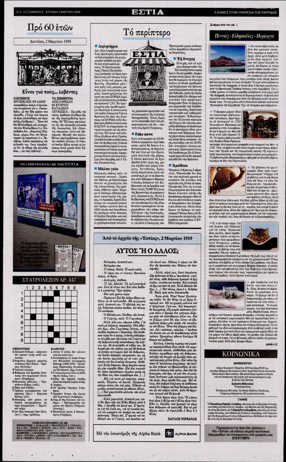 Οπισθόφυλλο Εφημερίδας - Εστία - 2019-03-02