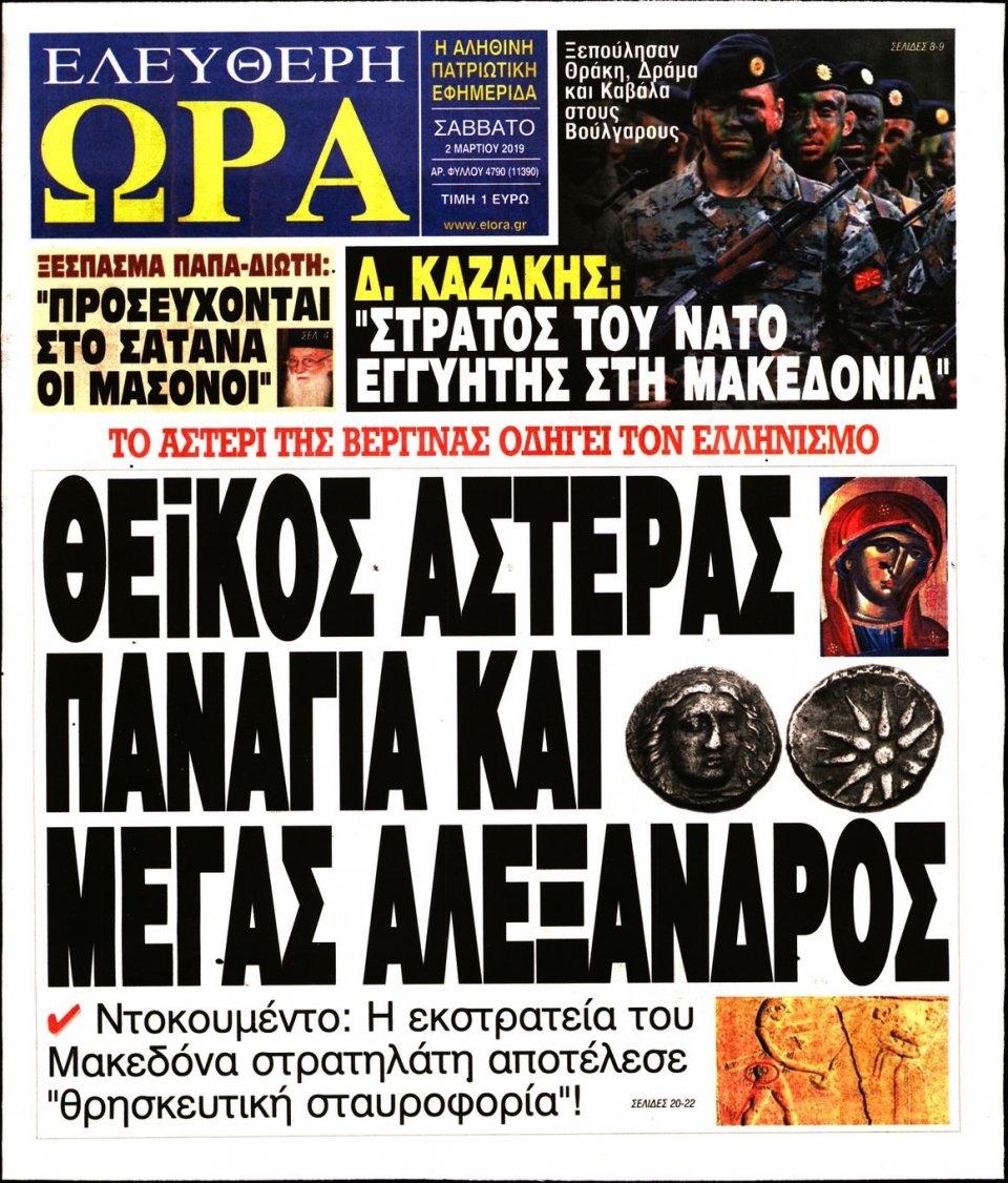 Πρωτοσέλιδο Εφημερίδας - Ελεύθερη Ώρα - 2019-03-02