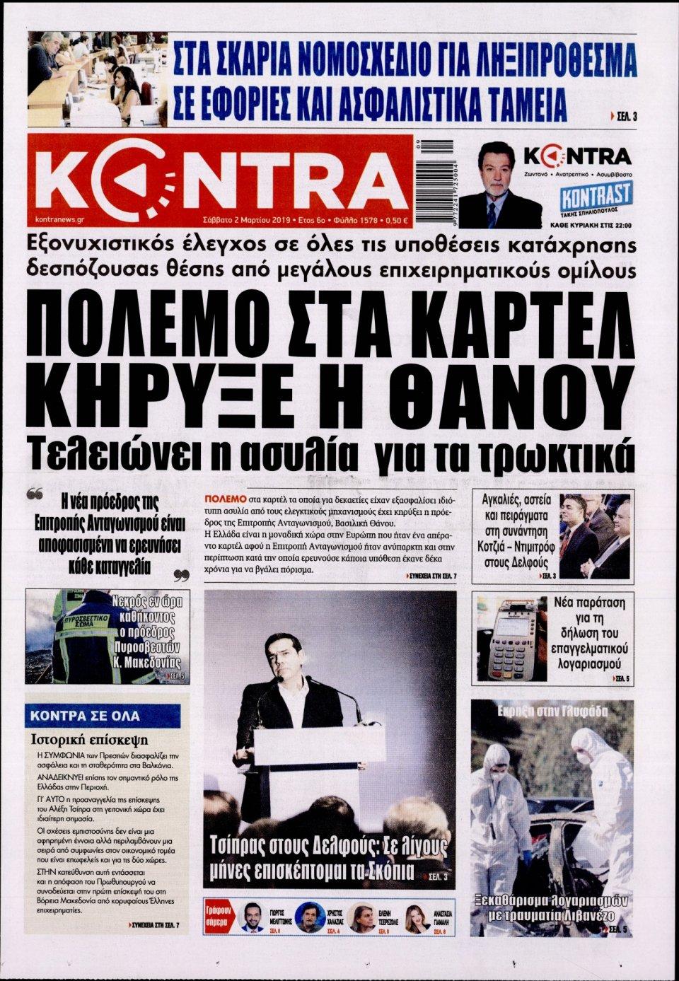 Πρωτοσέλιδο Εφημερίδας - KONTRA NEWS - 2019-03-02