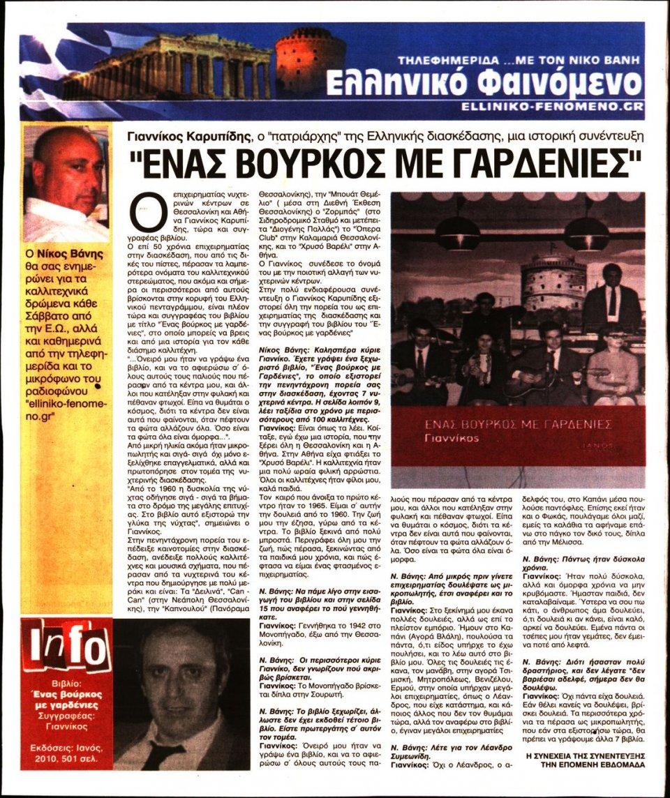 Οπισθόφυλλο Εφημερίδας - Ελεύθερη Ώρα - 2019-03-02