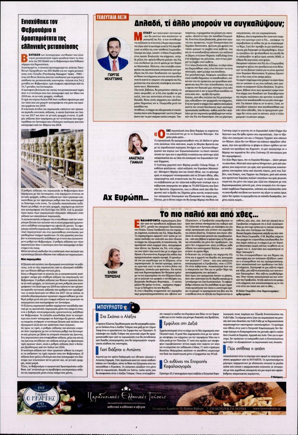 Οπισθόφυλλο Εφημερίδας - KONTRA NEWS - 2019-03-02