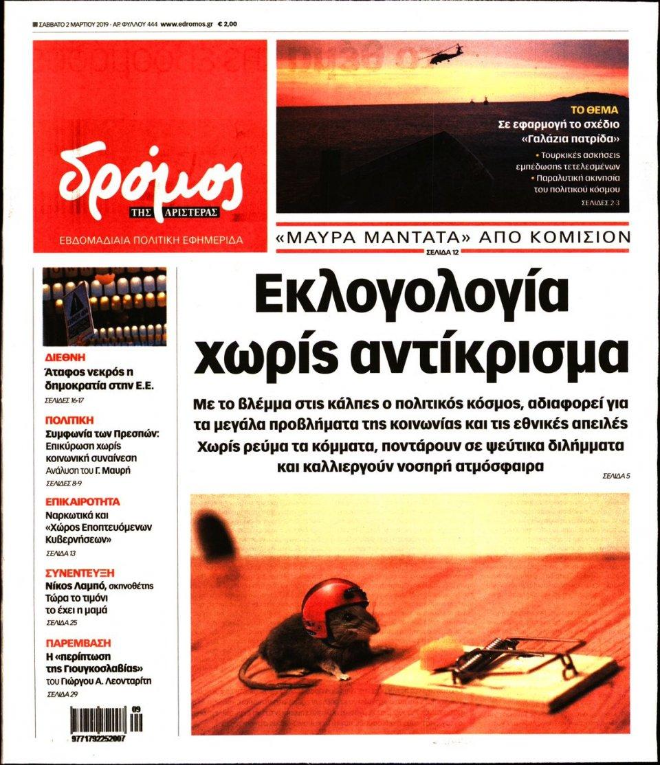 Πρωτοσέλιδο Εφημερίδας - ΔΡΟΜΟΣ ΤΗΣ ΑΡΙΣΤΕΡΑΣ - 2019-03-02