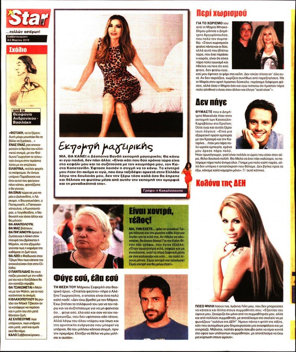 Οπισθόφυλλο Εφημερίδας - STAR PRESS - 2019-03-02