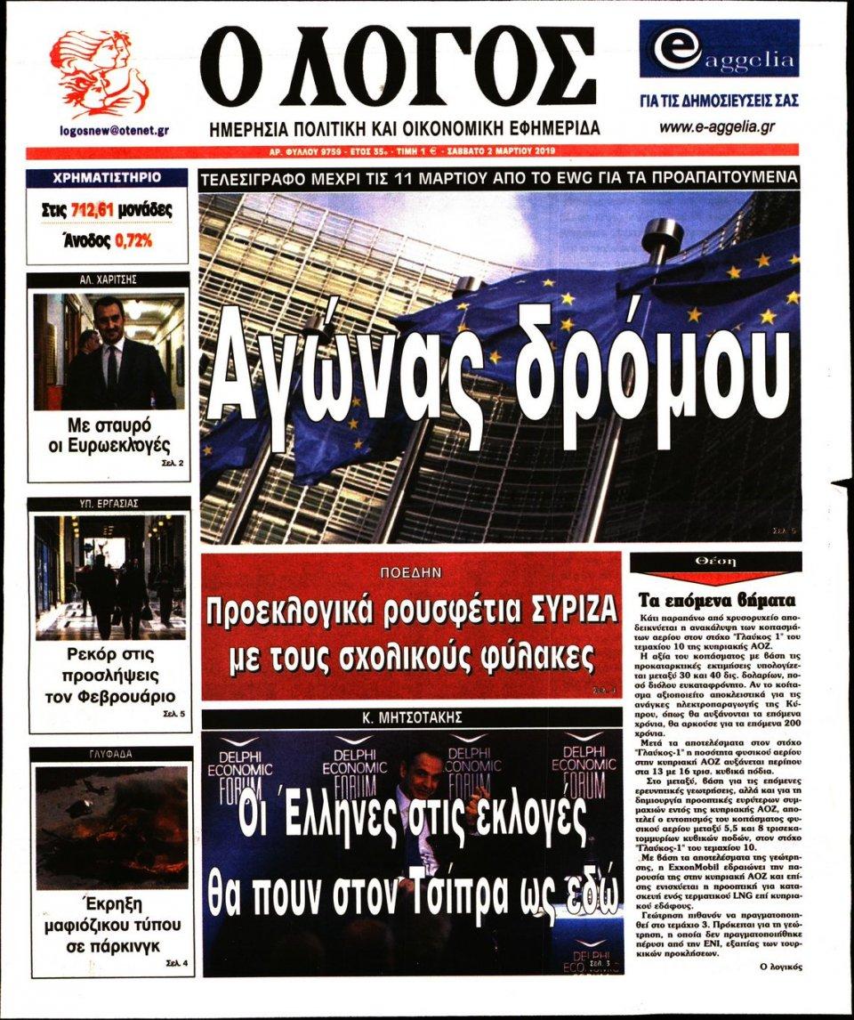 Πρωτοσέλιδο Εφημερίδας - Λόγος - 2019-03-02