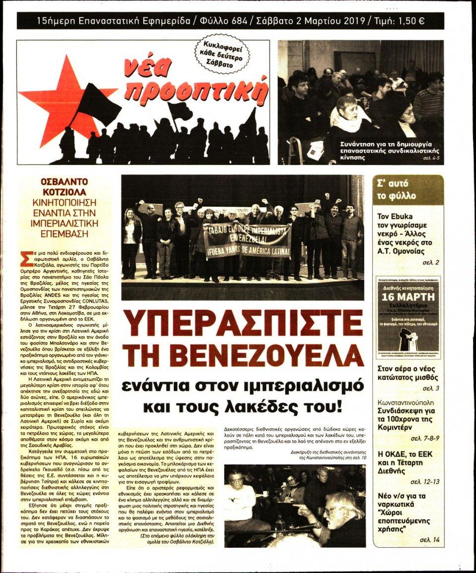 Πρωτοσέλιδο Εφημερίδας - ΝΕΑ ΠΡΟΟΠΤΙΚΗ - 2019-03-02